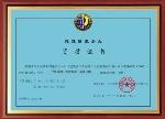 建筑涂装资质证书