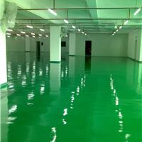 供应环氧树脂地坪材料