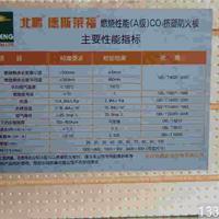 北京隆丰佳景新型建材有限公司