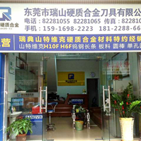 东莞市瑞山硬质合金刀具有限公司市场部