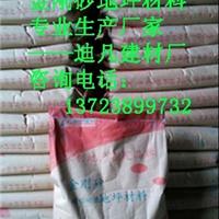 娄底金刚砂地坪材料价格,长沙迪凡地坪厂