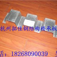 供应70-200-600镀锌压型钢板杭州拓佳