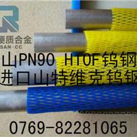 山特维克中国华南代理商 H10F钨钢专卖