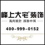 苏州峰上大宅装饰有限公司