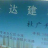 兴达建材厂
