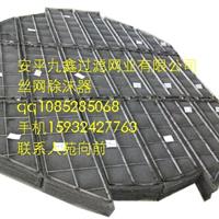 供应镶嵌式丝网除沫器,镶嵌式丝网除雾器