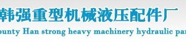 河北景县韩强重型机械液压配件厂