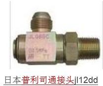 JL12DC日本原装进口普利司通接头超低价