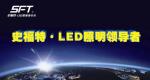 江苏史福特光电股份有限公司