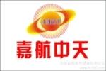 济南嘉航机电设备有限公司