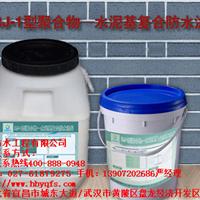 最火热款防水涂料,RJ-1型水泥基防水涂料