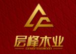 层峰(大连)木业有限公司