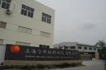 上海宁升材料科技有限公司