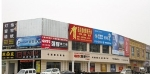 长沙志成水暖批发商贸公司