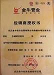 武汉金牛授权证书