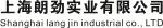 上海朗劲实业有限公司
