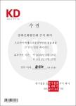 韩国KD公司授权书