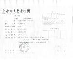 盐山鼎成管道装备有限公司