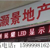 增城LED显示屏