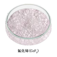 生产高纯99.99%镀膜材料氟化铈 氟化物