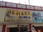 中山市传家木材加工部(个人经营)