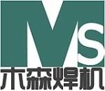 宁波市鄞州木森焊接设备有限公司