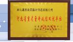 河北省重质量讲诚信双优单位