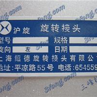 供应铜铝铭牌,电机铭牌制作-广州三峰标牌厂