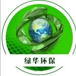 鱼台绿华环保节能设备制造有限公司