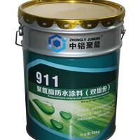 中铝聚能面向全国诚招防水涂料代理招商