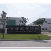 瑞信工程塑胶材料有限公司