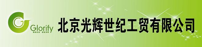 北京光辉世纪公司