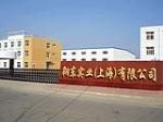 翱东实业(上海)有限公司