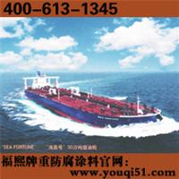 船舶漆 甲板干舷防腐漆