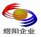 煜阳建材科技(天津)有限公司