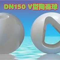 陶瓷V型调节球