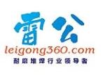 天津雷公焊接材料有限公司