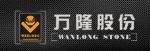 福建省万隆石业股份有限公司