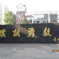 供应湖北武汉门牌石景铭石