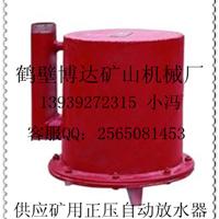 正压(自动)放水器 直销贵州四川山西河北