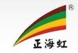 深圳正海虹有限公司