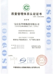 质量体系证书