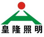 乐清市皇隆照明科技有限公司