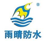 湖北雨睛防水工程有限公司
