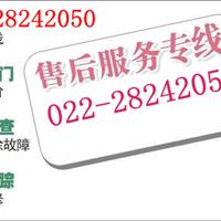 天津亿田燃气灶售后服务客服电话《百度查询指定维修站》