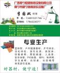 广西南宁市恒健体育设施有限公司