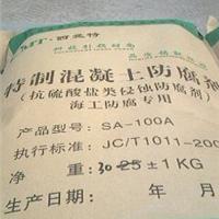 内蒙供应【混凝土抗硫酸盐类侵蚀防腐剂】