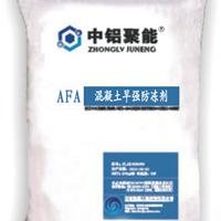 供应AFA混凝土早强防冻剂