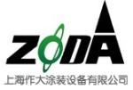 上海作大涂装设备有限公司