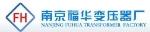 南京福华变压器厂